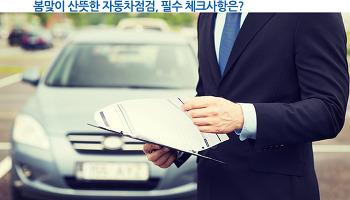 봄맞이 산뜻한 자동차점검, 필수 체크사항은?