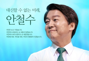 안철수 유세 일정과 시간 장소, 대선토론회