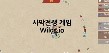 사막전쟁 게임 - Wilds.io(와일즈)