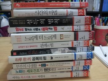 책탑쌓기~~^^