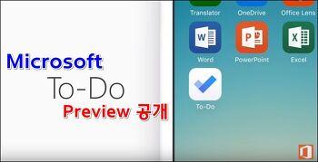 할일 관리 앱 'Microsoft To-Do' 선공개