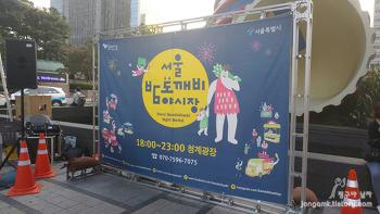 서울 밤도깨비 야시장이 열리는 청계광장!! 푸드트럭을 보는 재미에 시간 가는 줄 몰라