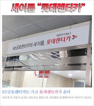 KT금호렌터카에서 롯데렌트카로 새로운 이름, 롯데렌터카 사용기