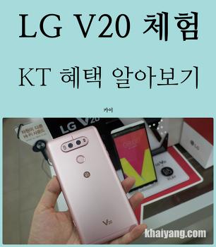 LG V20 체험존 방문, KT 혜택 알아보기