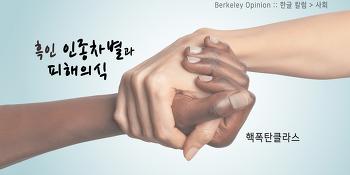 흑인 인종차별과 피해의식