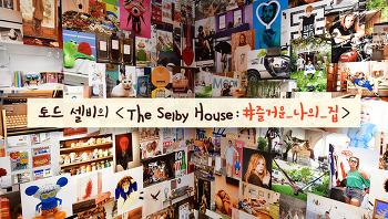 [니콘 추천 전시] 토드 셀비의 <The Selby House: #즐거운_나의_집〉(1편)
