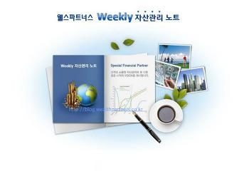 [Weekly] 자산관리 노트 - 2013년 3월 4주차