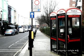 [사진]노팅힐 거리(영국, 런던)의 공중전화박스(Canon 5Dmark2, Tamron 28-75)