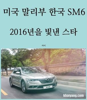 미국은 말리부 한국은 SM6, 2016년 빛낸 중형차 스타