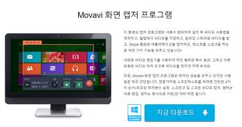 movavi 스크린 캡쳐  스튜디오. 화면녹화가 쉬워요.