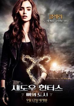새도우 헌터스 : 뼈의 도시 (The Mortal Instruments: City of Bones, 2013) 감상글)