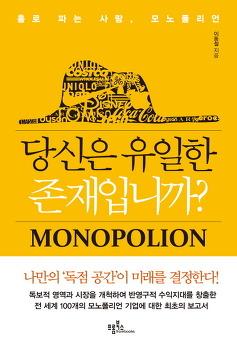 [이동철] 당신은 유일한 존재입니까? MONOPOLION