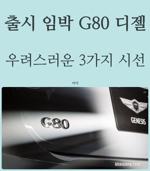 출시 앞둔 제네시스 G80 디젤, 우려스러운 3가지 시선