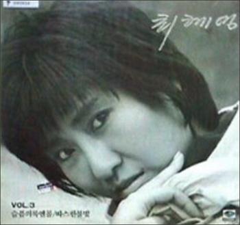"""80년대 가요 - 최혜영 """"슬픔의 록앤롤"""" (복면가왕 제이민 엄마)"""