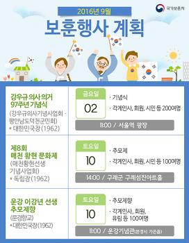 2016년 9월 보훈행사 계획