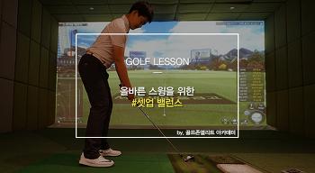 올바른 골프스윙을 위한 셋업 밸런스(by.GEA 박치우 코치)