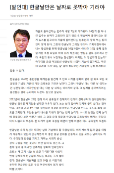 [조선일보/발언대]한글날만은 날짜로 못박아 기려야