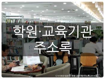 [학원·교육기관 주소록 2014년] 강원 도서관 주소록 664건 (샘플)