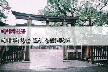 [도쿄여행#14] 메이지신궁, 메이지천황을 모신 일본3대신사