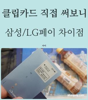 클립카드 직접 써보니, LG페이 삼성페이와 뭐가 다를까?