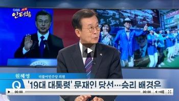 """[원혜영 인터뷰] 원혜영 """"문재인 정부, 적폐 청산·대통합 이룰 것"""""""
