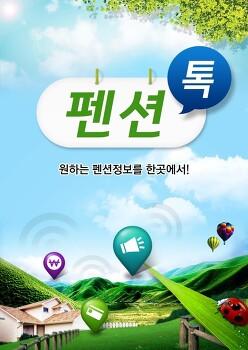 [2014] 숙박업소 네이티브 안드로이드 앱 개발