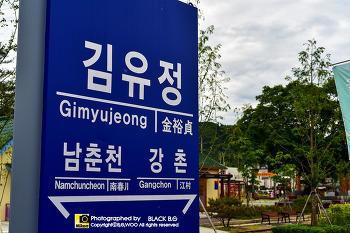 김유정역 - 김유정옛날역