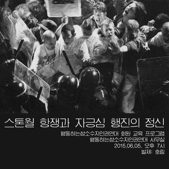 행동하는 성소수자 인권연대 활동가 편지 - 수환(모리)