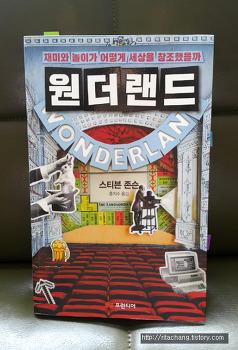 [책리뷰] 원더랜드, 재미와 놀이가 세상을 창조한 방법에 관한 책