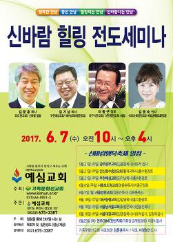 [6월 7일] 신바람 힐링 전도세미나 - 예심교회