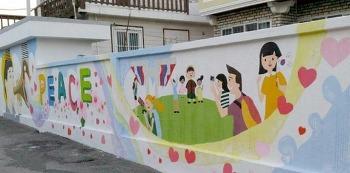 신천지 자원봉사단 담벼락 이야기...'낡은 벽에 평화의 바람'