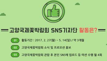 고양국제꽃박람회 SNS기자단 모집