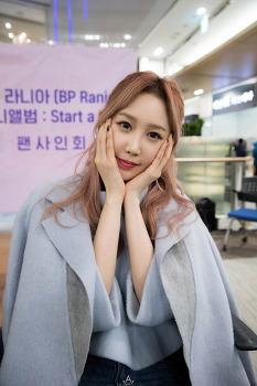 [17.01.24] 라니아(RANIA) BP 라니아(BP RANIA) 김포공항 팬싸인회 지은