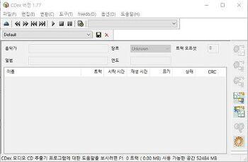 CDex-장식장의 음악CD를 디지털파일(MP3)로 변환하기