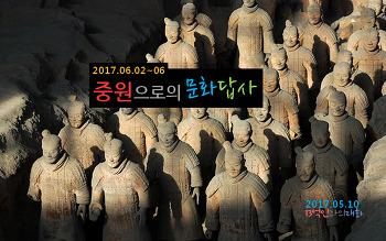 중원문화여행 - 서안 낙양 호현 4박 5일 사전 강의