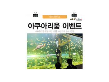 아쿠아리움 65세 이상 대전시민 무료입장! 12월 10일까지