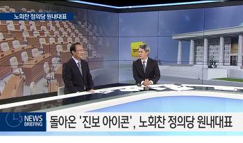 [뉴스브리핑] '진보의 아이콘' 노회찬, 정의당을 구하라?