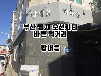 부산 명지 오션시티 맛집 : 바른먹거리 밥내음