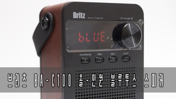 브리츠 BA-C100 올-인원 블루투스 스피커