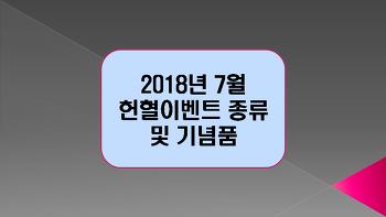 7월 헌혈이벤트 종류 및 기념품