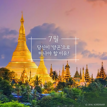 7월, '미얀마 양곤'으로 떠나야 할 이유!