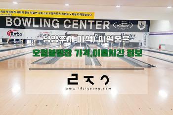 남양주시 마석 ) 시설좋은 오월볼링장 가격, 이용시간 정보