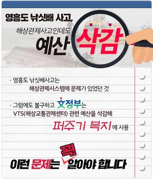인천 영흥도 낚시배 사고, 해상관제사고인데도 예산 삭감