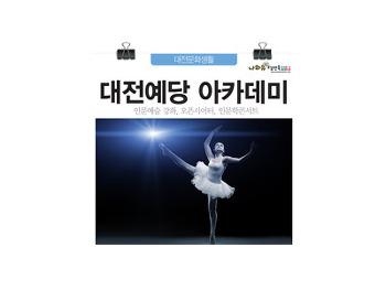 2018 하반기 대전예술의전당 아카데미! 인문예술강좌부터 오픈시어터까지
