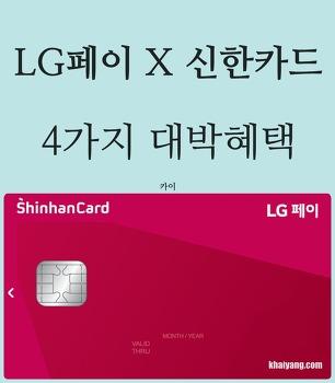 LG페이 x 신한카드 소개, 스타벅스, GS25, CGV 대박할인
