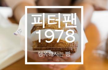 행복해지는 빵 : 피터팬1978
