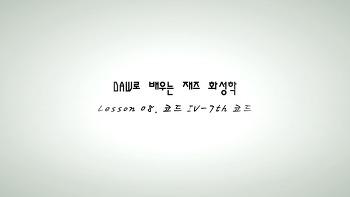 DAW로 배우는 재즈화성학 08-코드 IV 7th 코드