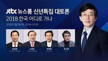 노회찬, JTBC 신년토론 <2018 한국 어디로가나> 출연안내