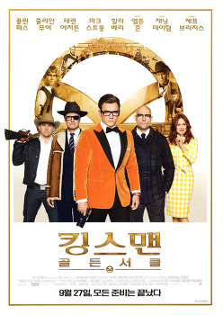 킹스맨: 골든 서클 ( Kingsman: The Golden Circle, 2017 )
