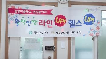 [덕양구보건소] 높빛마을학교 건강동아리가 생겼어요~^^
